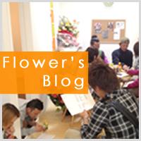 fLOWER'Sブログ